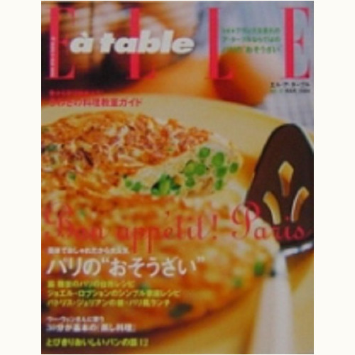 """ELLE a table N゜12 パリの""""おそうざい"""""""