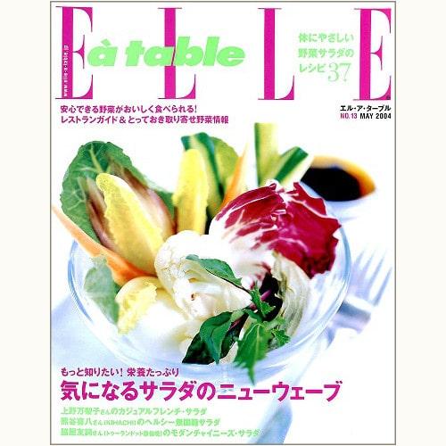 ELLE a table N゜13 気になるサラダのニューウェーブ
