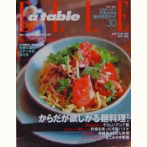 ELLE a table N゜15 からだが欲しがる麺料理!