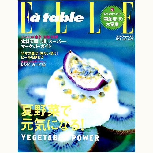 ELLE a table N゜2 夏野菜で元気になる!