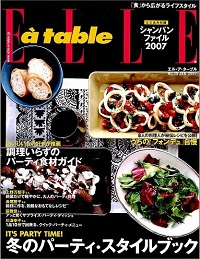ELLE a table N゜29 冬のパーティ・スタイルブック