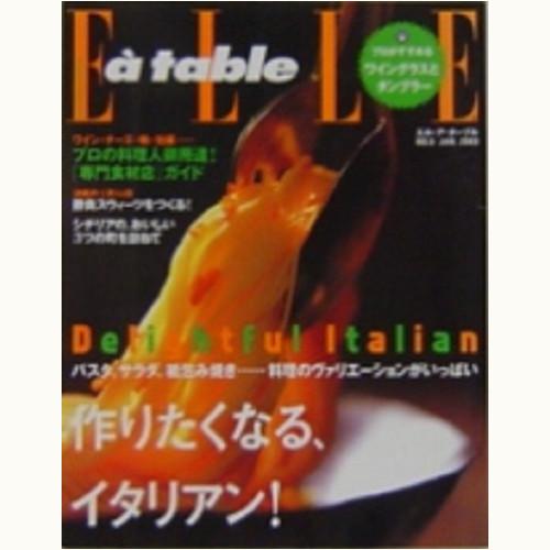 ELLE a table N゜5 作りたくなる、イタリアン!