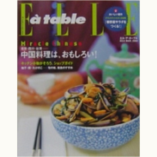 ELLE a table N゜6 中国料理は、おもしろい!
