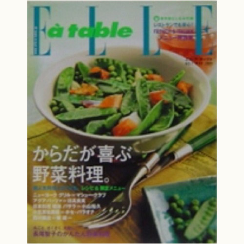 ELLE a table N゜7 からだが喜ぶ野菜料理。