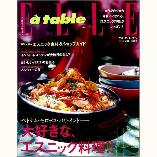 ELLE a table N゜8 大好きな、エスニック料理!