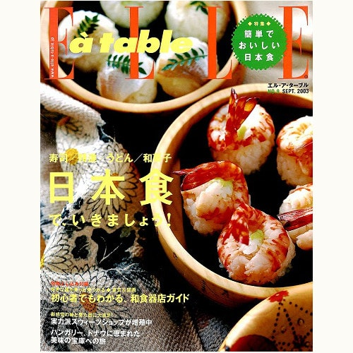 ELLE a table N゜9 日本食で、いきましょう!