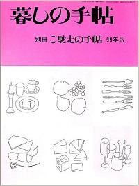 ご馳走の手帖 1999年版 別冊 暮しの手帖