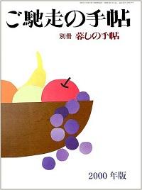 ご馳走の手帖 2000年版 別冊 暮しの手帖