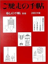 ご馳走の手帖 2001年版 別冊 暮しの手帖