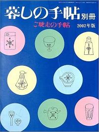 ご馳走の手帖 2002年版 別冊 暮しの手帖