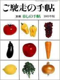ご馳走の手帖 2003年版 別冊 暮しの手帖