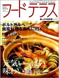 フードテラス Vol.3 2004 Autumn  別冊 暮しの手帖