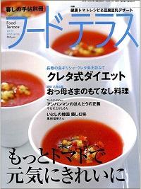 フードテラス Vol.4 2005 Spring  別冊 暮しの手帖