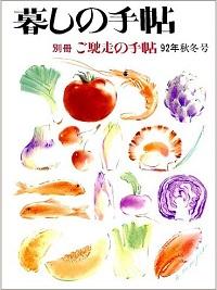 ご馳走の手帖 1992年版 秋冬号 別冊 暮しの手帖