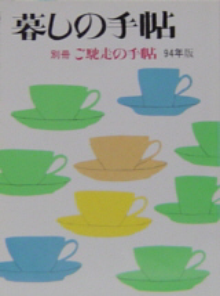 ご馳走の手帖 1994年版 別冊 暮しの手帖