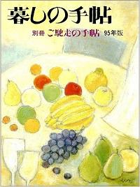 ご馳走の手帖 1995年版 別冊 暮しの手帖