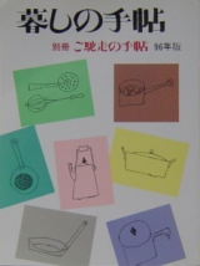 ご馳走の手帖 1996年版 別冊 暮しの手帖