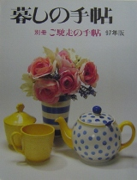 ご馳走の手帖 1997年版 別冊 暮しの手帖