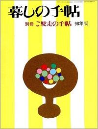 ご馳走の手帖 1998年版 別冊 暮しの手帖