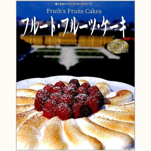 フルート・フルーツ・ケーキ Fruth's Fruits Cakes