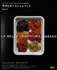 ラ・ベル・コンフィチュール・マサコの 果実を食べるジャムづくり