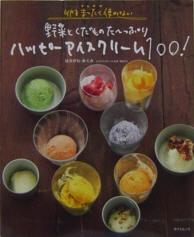 卵をまったく使わない 野菜とくだもの た~っぷり ハッピーアイスクリーム100!