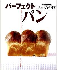 パーフェクトパン