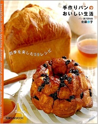 手作りパンのおいしい生活