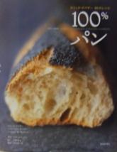 エリック・カイザー 60のレシピ 100%パン