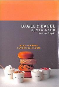 BAGEL&BAGEL オリジナル・レシピ集/オリジナル・レシピ第2集
