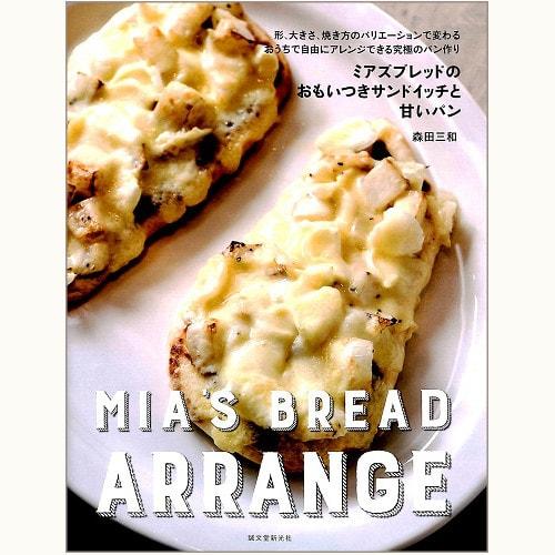 ミアズブレッドのおもいつきサンドイッチと甘いパン 形、大きさ、焼き方のバリエーションで変わる おうちで自由にアレンジできる究極のパン作り