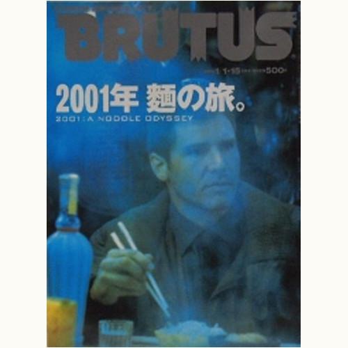 BRUTUS 447 2001年 麺の旅。