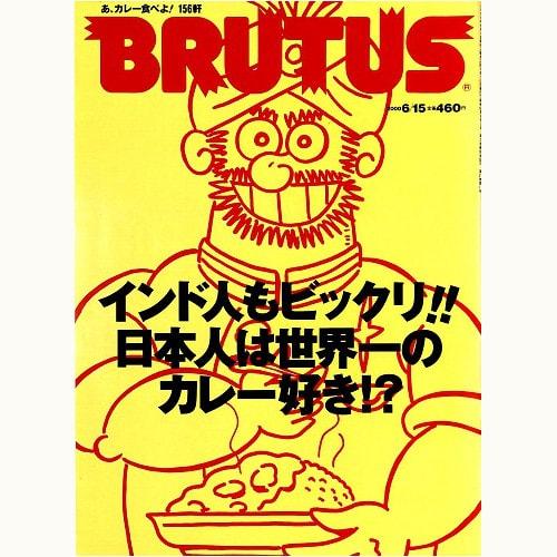 BRUTUS 457 日本人は世界一のカレー好き!?