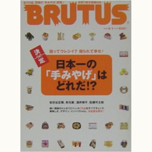 BRUTUS 577 決定 日本一の「手みやげ」はどれだ!?