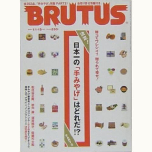 BRUTUS 585 決定! 日本一の「手みやげ」はどれだ!? PART2