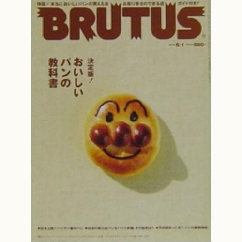 BRUTUS 638 決定版!おいしいパンの教科書