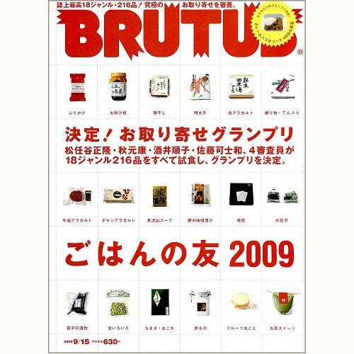 BRUTUS 670 決定!お取り寄せグランプリ ごはんの友 2009