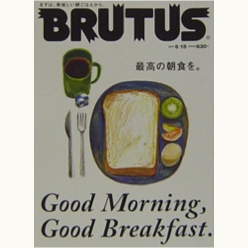BRUTUS 710 最高の朝食を。