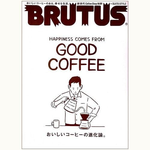 BRUTUS 742 おいしいコーヒーの進化論。
