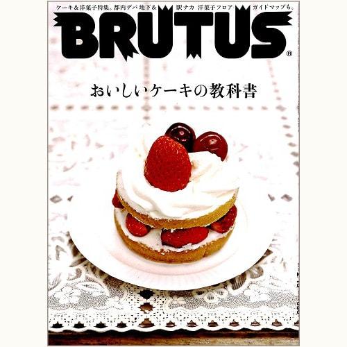 BRUTUS 748 おいしいケーキの教科書