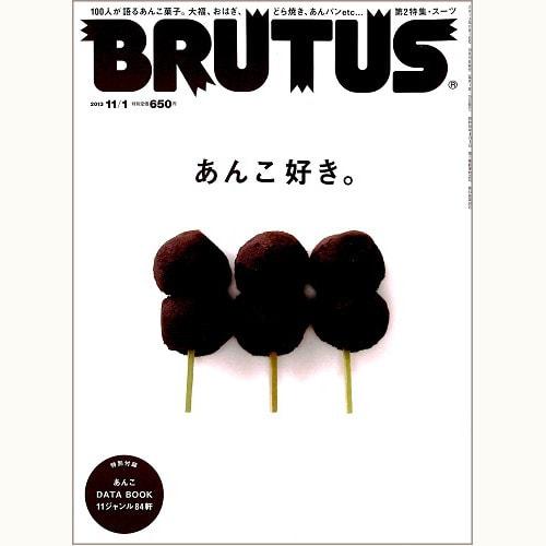 BRUTUS 765 あんこ好き。