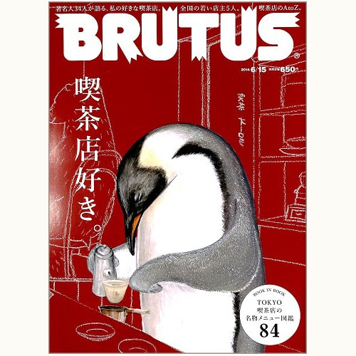 BRUTUS 779 喫茶店好き。
