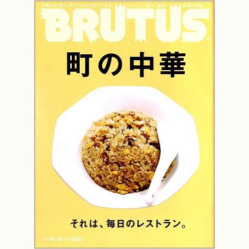 BRUTUS 833 町の中華 それは、毎日のレストラン。