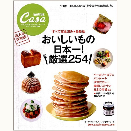 Casa BRUTUS extra issue EATING JAPAN 2 おいしいもの日本一!厳選 254