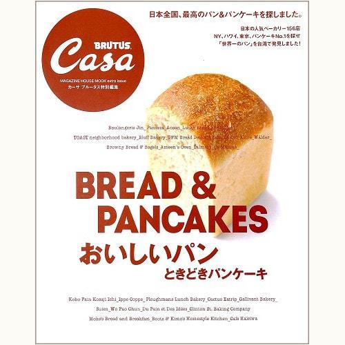 おいしいパン ときどきパンケーキ Casa BRUTUS extra issue 日本全国、最高のパン&パンケーキを探しました。