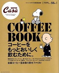 COFFEE BOOK コーヒーをもっとおいしく飲むために。