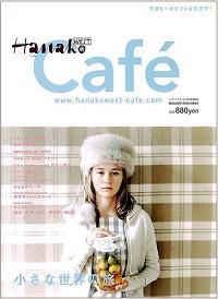 Hanako WEST Cafe バックナンバー