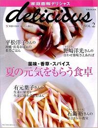delicious VOL.2 「薬味・香草・スパイス 夏の元気をもらう食卓」