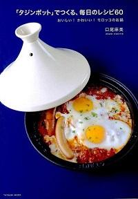 「タジンポット」でつくる、毎日のレシピ 60 おいしい!かわいい!モロッコのお鍋