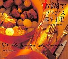 お鍋でフランス料理 ビストロの味、田舎の味